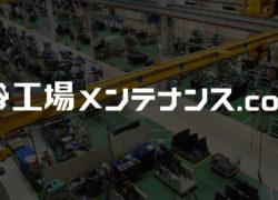 日本全国の工場に最適なメンテナンスをワンストップで提案。フジテックス、WEBサイト「工場メンテナンス.com」を開設