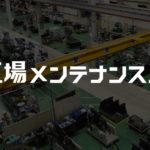 日本全国の工場に最適なメンテナンスをワンストップで提案。フジテックス、WEBサイト「工場メンテナンス.com」を開設のサムネイル